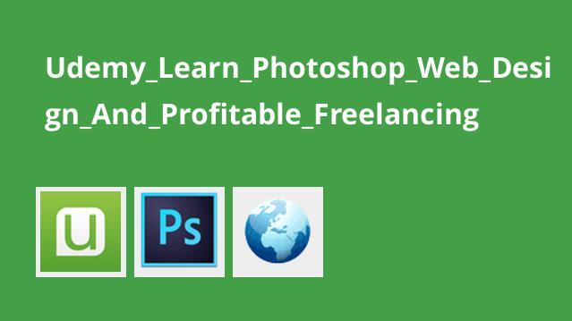 آموزش طراحی وب سایت مستقل و سود آور با Photoshop
