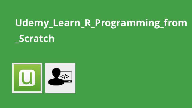 آموزش برنامه نویسی R از ابتدا