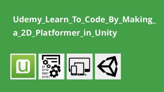 آموزش کدنویسی با ایجاد پلتفرمر دو بعدی درUnity