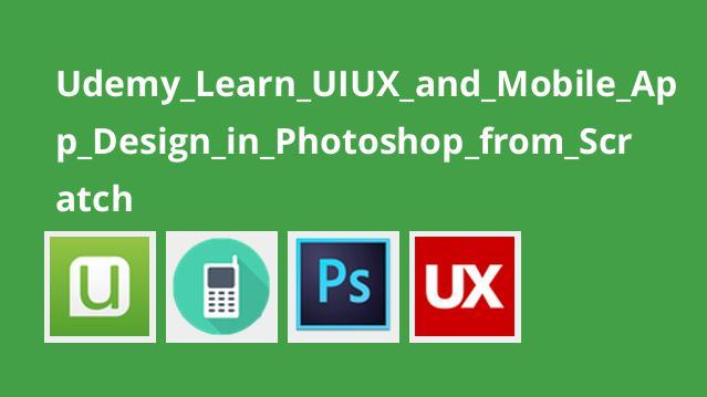 آموزش طراحی UI/UX برای اپلیکیشن های موبایل با فتوشاپ از ابتدا