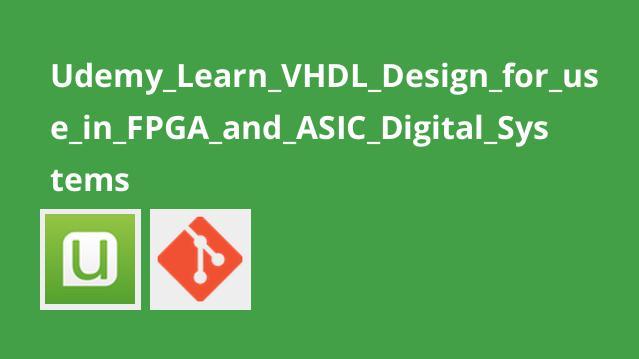 آموزش VHDL برای استفاده در مدارهای دیجیتالی FPGA و ASIC