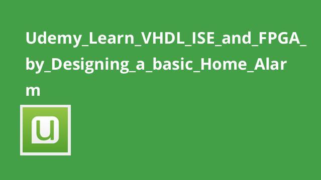 آموزش VHDL ، ISE و FPGA با طراحی یک آلارم خانگی ساده