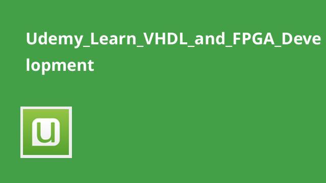 آموزش پیشرفته VHDL و FPGA