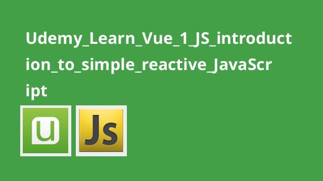آموزشVue JS – مقدمه ای برreactive JavaScript