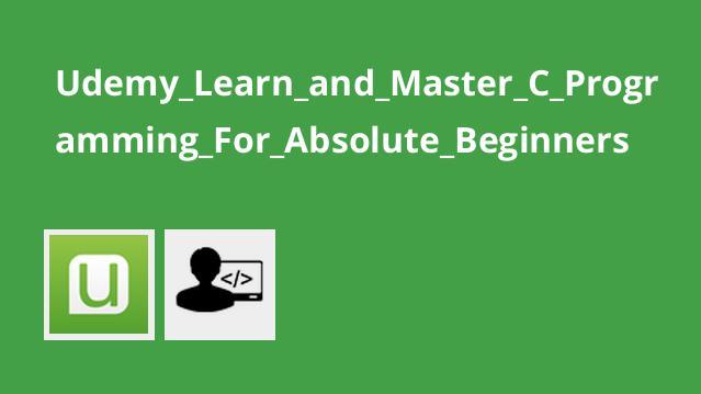 آموزش و تسلط بر برنامه نویسی C برای مبتدیان