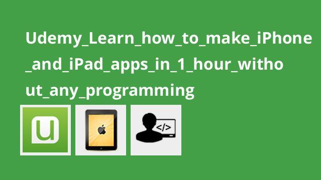 آموزش ساخت اپلیکیشن های iPhone و iPad بدون برنامه نویسی