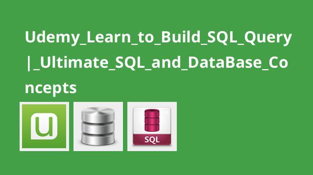 آموزش ایجاد SQL Query   مفهوم پایگاه داده و SQL