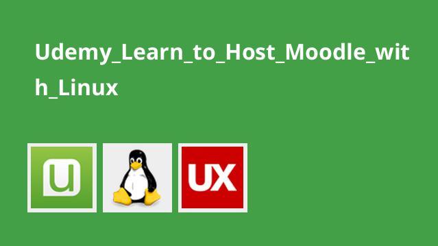 آموزش هاست کردن Moodle در لینوکس