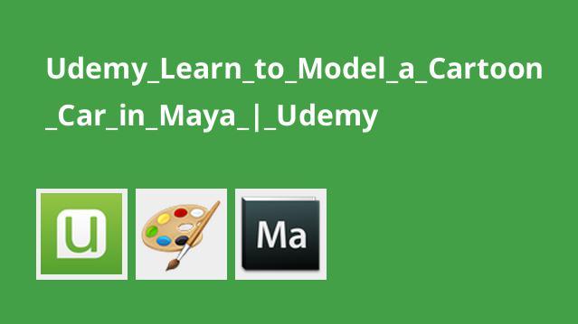 آموزش مدل سازی اتومبیل کارتونی در مایا