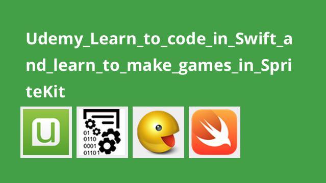 برنامه نویسی Swift برای ساخت بازی ها در SpriteKit