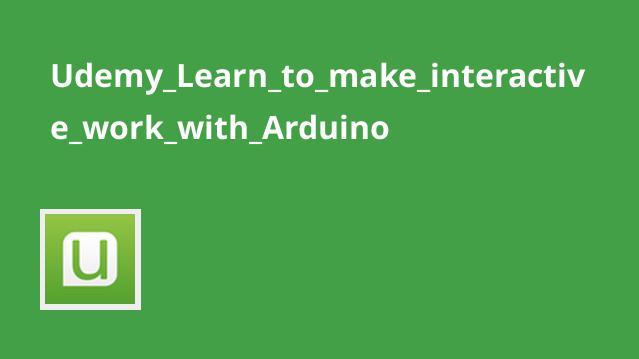 آموزش ساخت کار تعاملی با Arduino