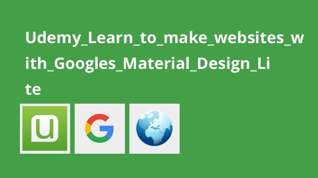 آموزش ساخت وب سایت با Google's Material Design Lite