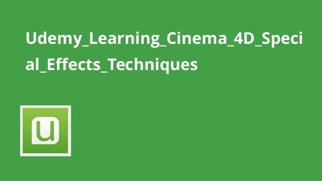 آموزش جلوه های ویژه در Cinema 4D