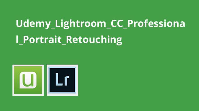 روتوش حرفه ای پرتره با Lightroom CC