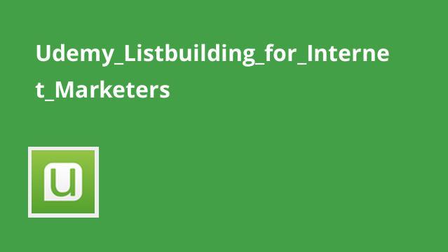 ساخت لیست ها برای بازاریابان اینترنتی