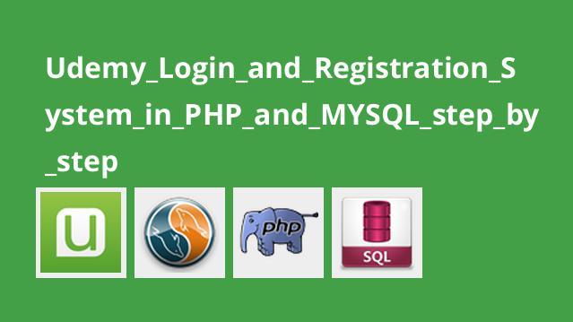 آموزش گام به گام PHP و MySQL
