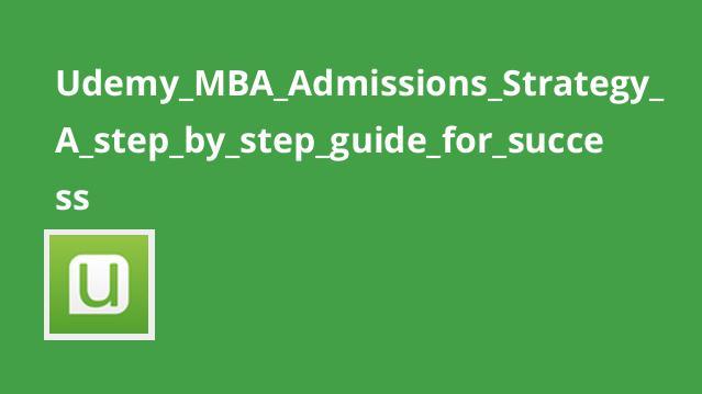 راهنما ی گام به گام استراتژی پذیرش MBA برای کسب موفقیت