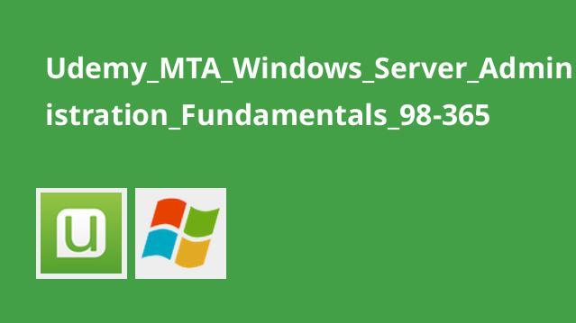 دوره MTA: Windows Server Administration Fundamentals: 98-365