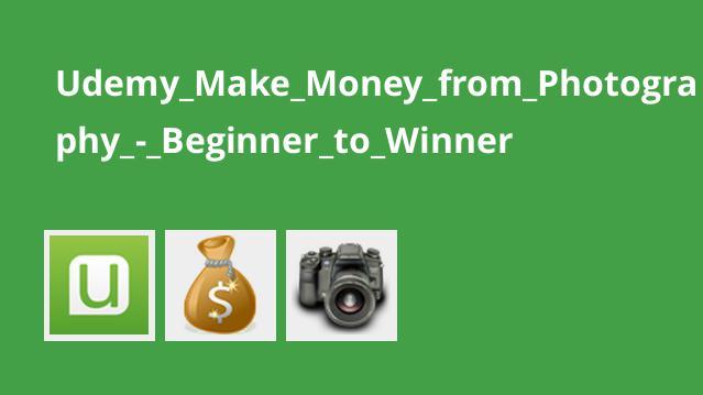 آموزش کسب درآمد از عکاسی