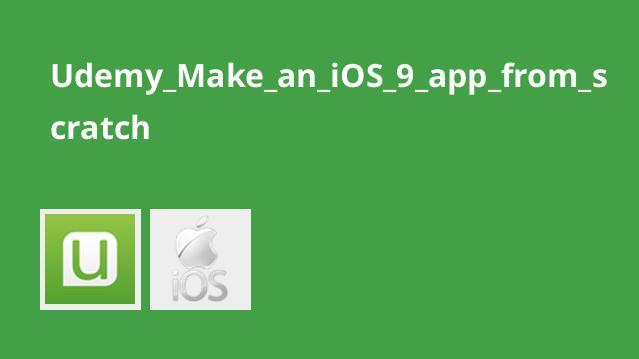 آموزش برنامه نویسی iOS9