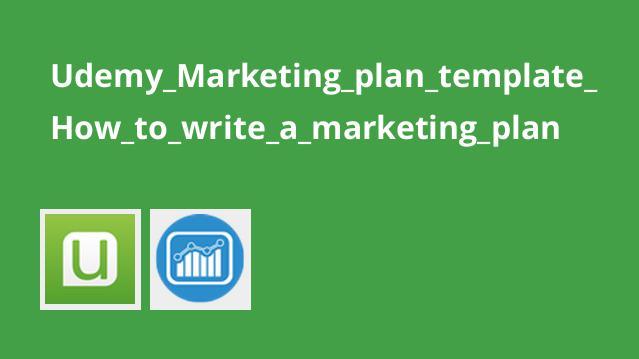 معرفی الگویی برای نوشتن طرح بازاریابی