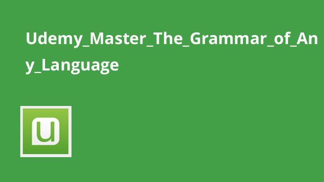 آموزش مهارت های گرامر برای تمام زبان ها