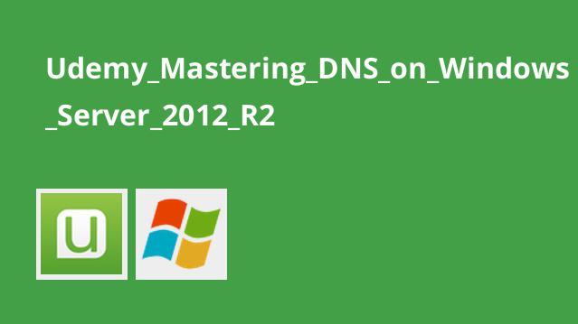مدیریت DNS در Windows Server 2012 R2