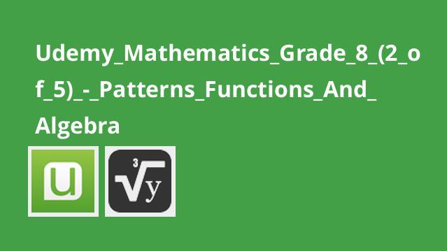 الگو ها ، توابع و جبر در ریاضیات