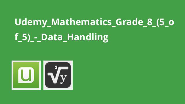 مدیریت اطلاعات و داده ها در ریاضیات
