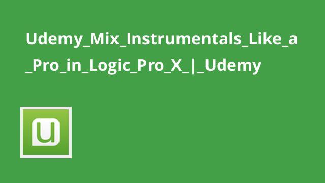 آموزش آلات موسیقی میکس مانندPro درLogic Pro X