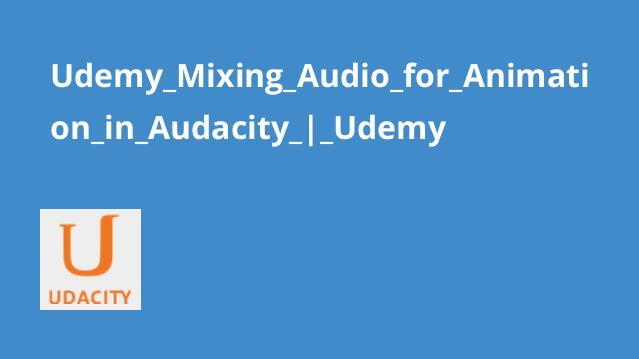 آموزش میکس صدا برای انیمیشن درAudacity