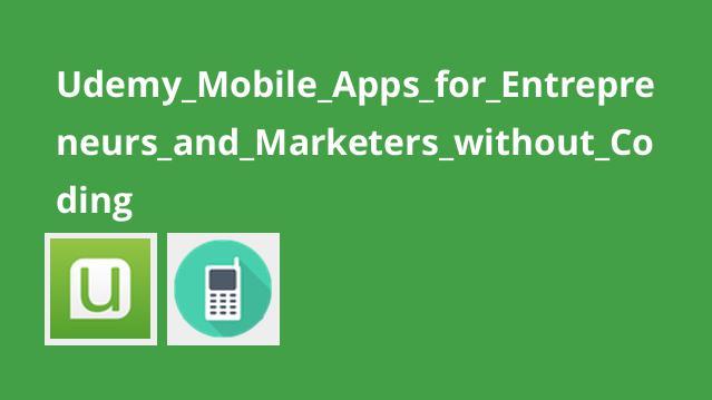 ساخت اپلیکیشن موبایل بدون کدنویسی برای کارآفرینان و بازاریابان