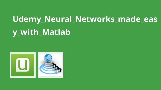 شبکه های عصبی ساخته شده با نرم افزار MATLAB