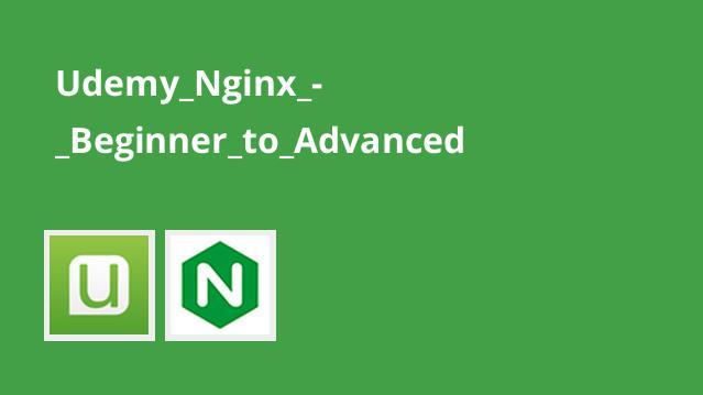 آموزش وب سرور Nginx از مقدماتی تا پیشرفته