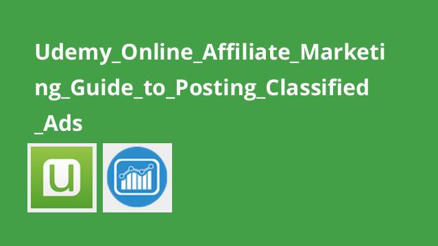 کسب درآمد از ارسال آگهی و بازاریابی اینترنتی