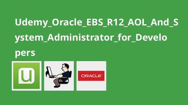 کار با Oracle EBS R12 – AOL و مدیریت سیستم برای توسعه دهندگان