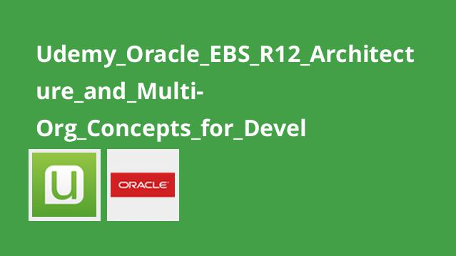 آشنایی با معماری Oracle EBS R12