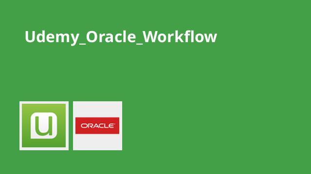 آشنایی با جریان کار Oracle