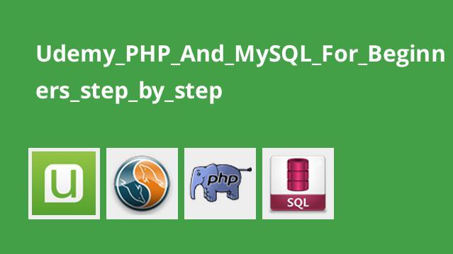 آموزش گام به گام PHP و MySQL برای مبتدیان