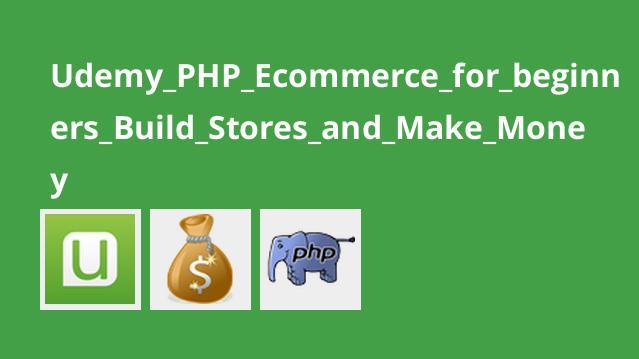 آموزش PHP : تجارت الکترونیک برای مبتدیان – ساخت فروشگاه و کسب درآمد
