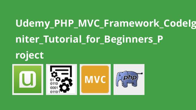 استفاده از فریمورک CodeIgniter در PHP MVC برای مبتدیان