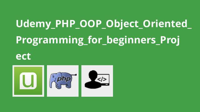 آموزش شی گرایی در PHP  برای مبتدیان به همراه پروژه