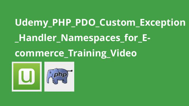 دوره PHP PDO Custom Exception Handler Namespaces for E-commerce