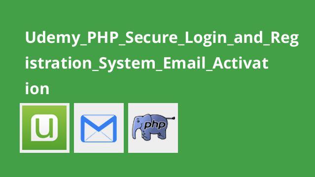 ساخت سیستم ثبت نام امن با PHP همراه با ایمیل فعال سازی
