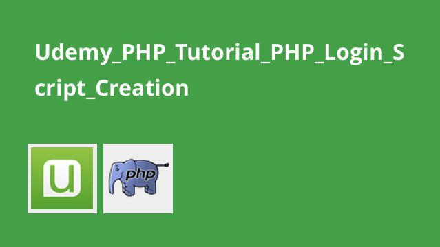 آموزش ساخت صفحه Login با PHP
