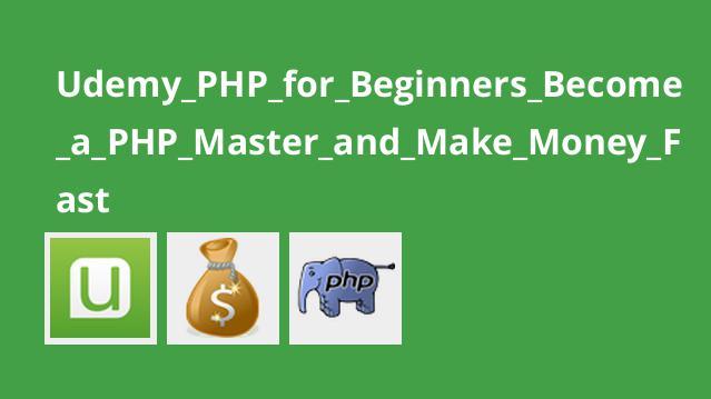 دوره آموزش PHP برای کسب درآمد