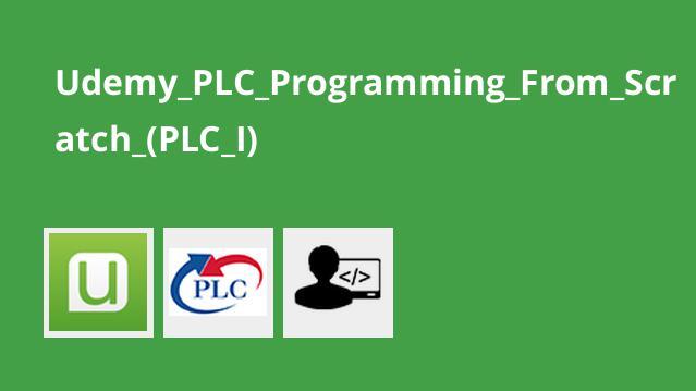 برنامه نویسی PLC برای مبتدیان