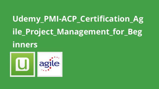گواهینامه PMI-ACP: مدیریت پروژه به روش Agile