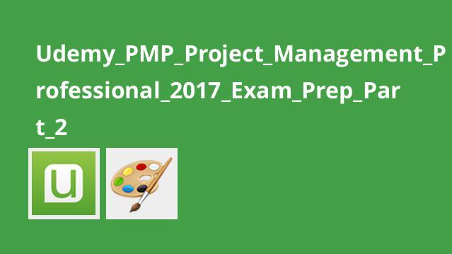 دوره امتحان گواهینامه مدیریت پروژه حرفه ای 2017 – بخش دوم