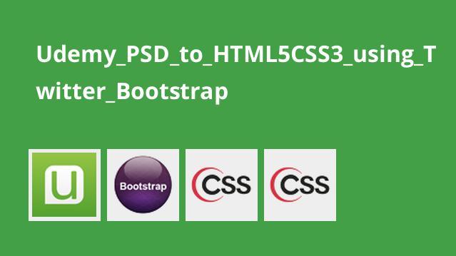 آموزش تبدیل PSD به HTML با استفاده از Twitter Bootstrap